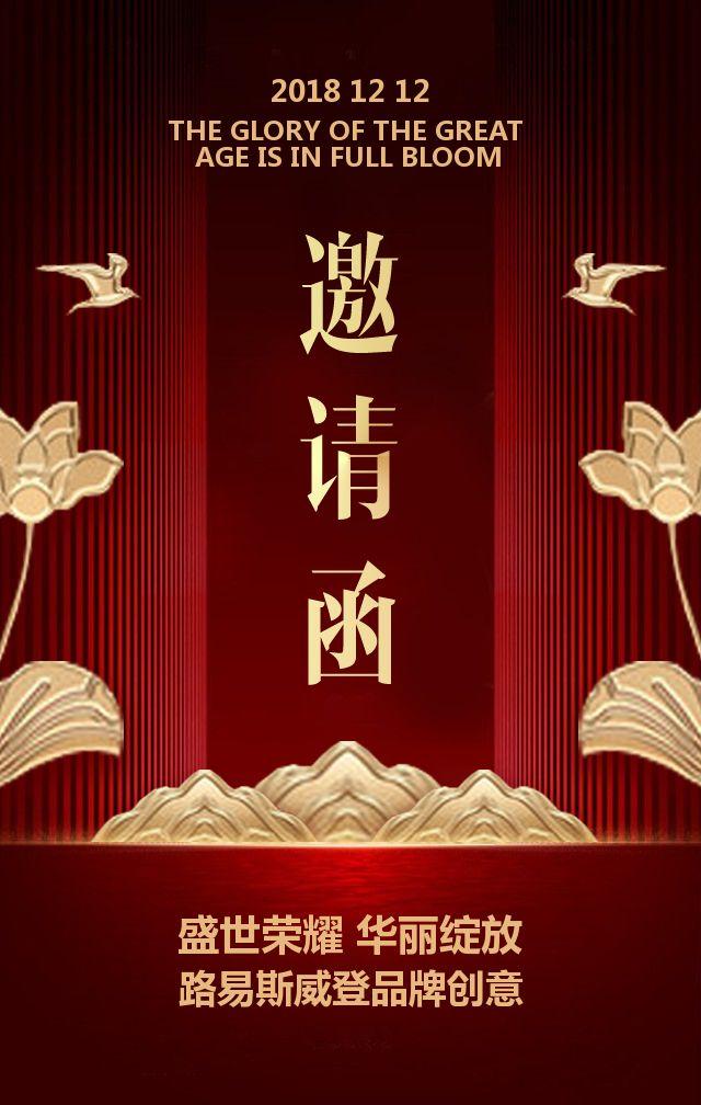 大红传统中国风邀请函请柬