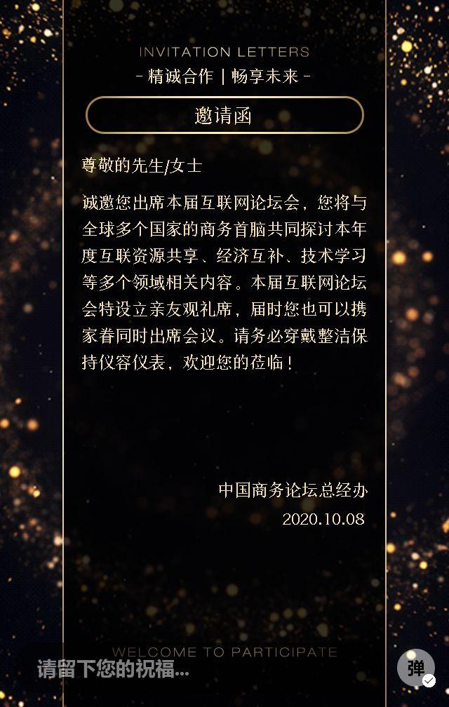 高端大气商务黑金会议邀请函展会演讲会论坛会招商会H5