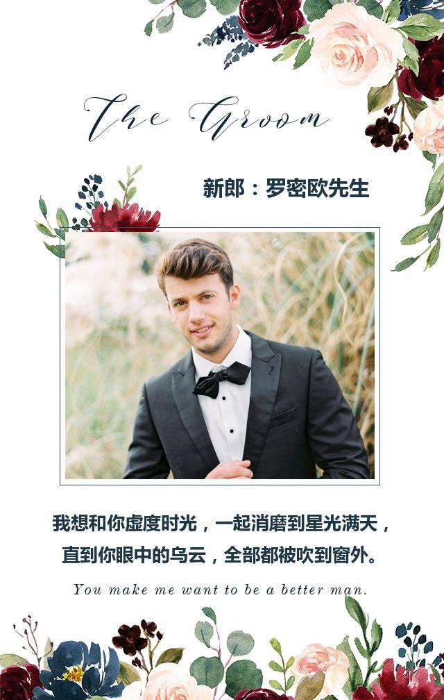 酒红美式玫瑰婚礼电子请柬H5