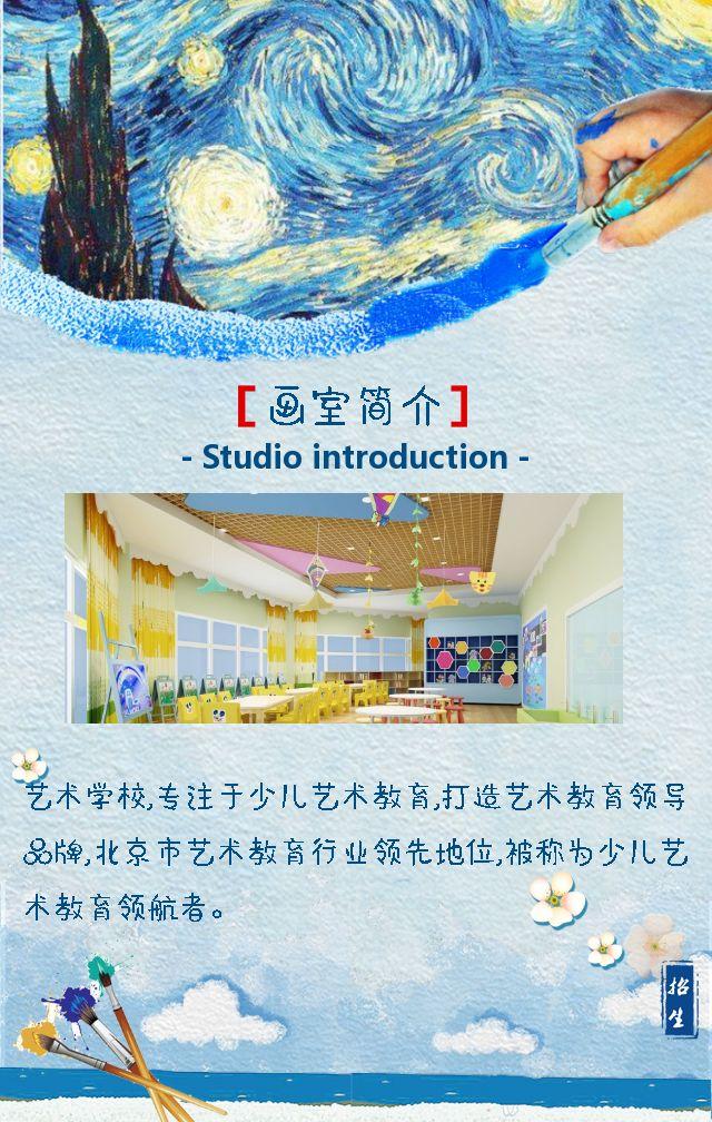 创意手绘儿童美术班招生培训,绘画班/艺术班/暑假班/寒假班/幼儿园招生通用H5