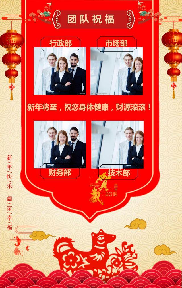 公司新年祝福 产品推广 2018新年贺卡 中国风贺卡