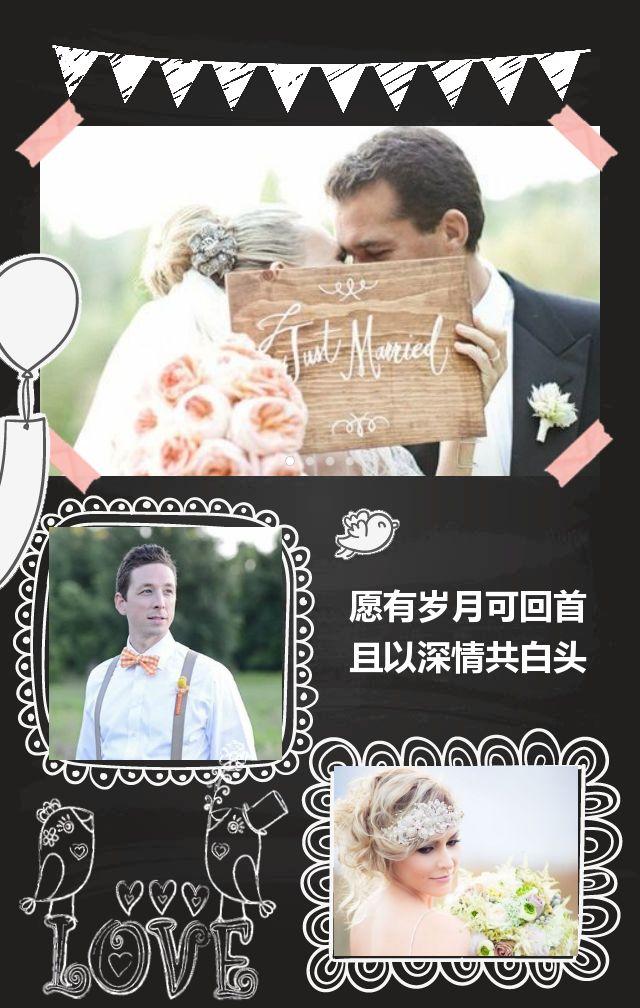 美式新颖黑板小清新婚礼请柬