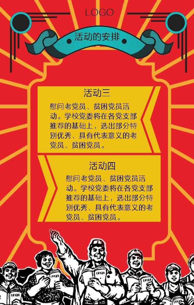 建党九十六周年庆党建活动策划组织生活模版