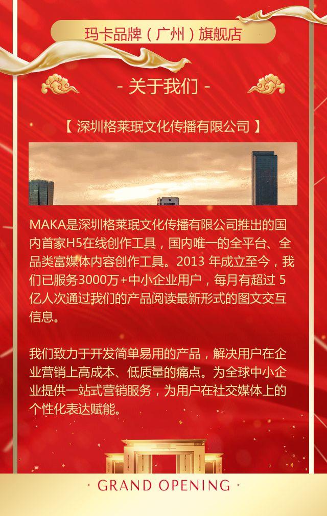 高端炫酷快闪店铺酒店卖场家装建材开业庆典邀请函H5