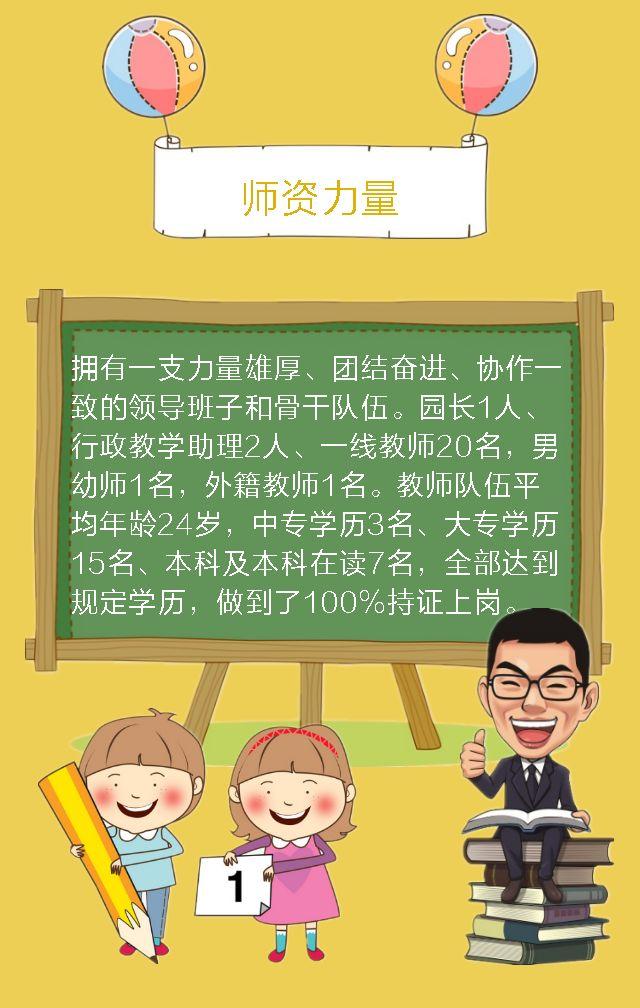 幼儿园/培训机构/招生