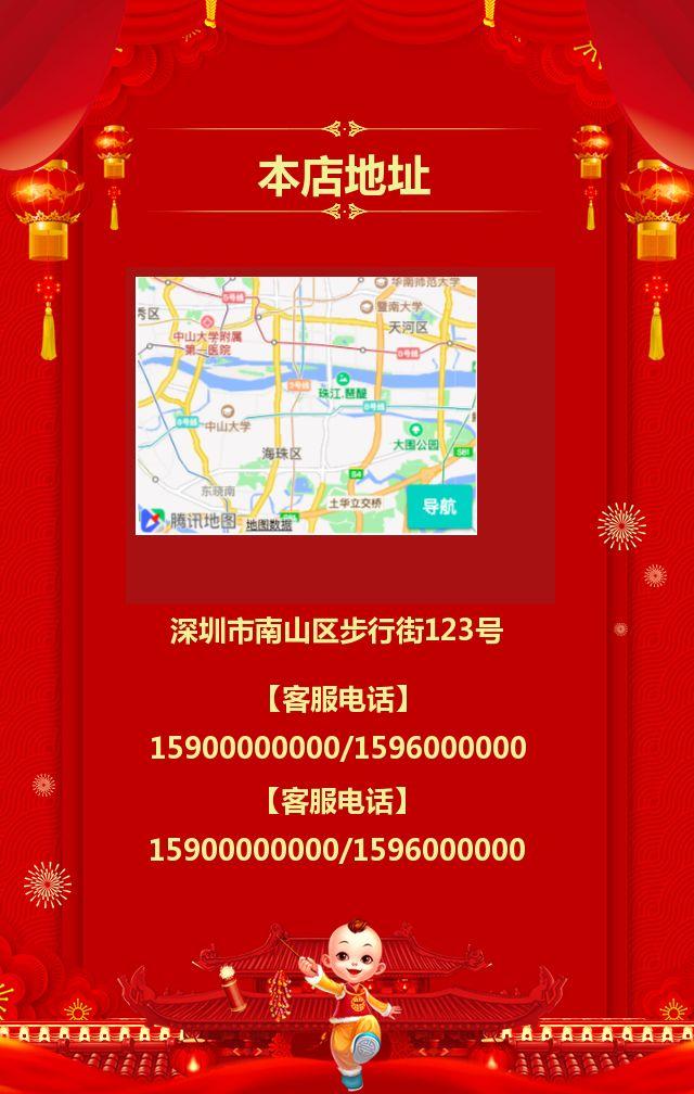 盛大开业促销宣传H5模板红色喜庆中国风