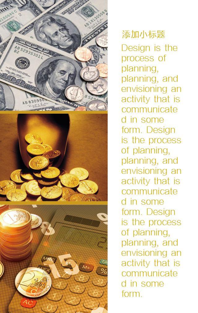 金融理财企业宣传