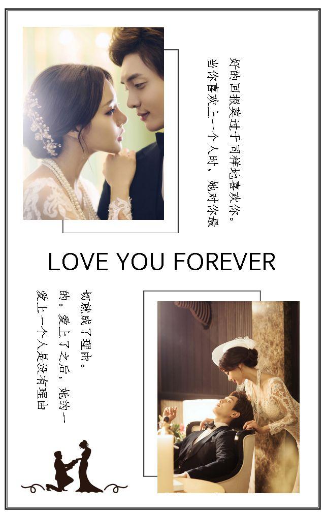 最爱简约 完美婚礼 欧美风 杂志风 简约风 轻奢不平淡