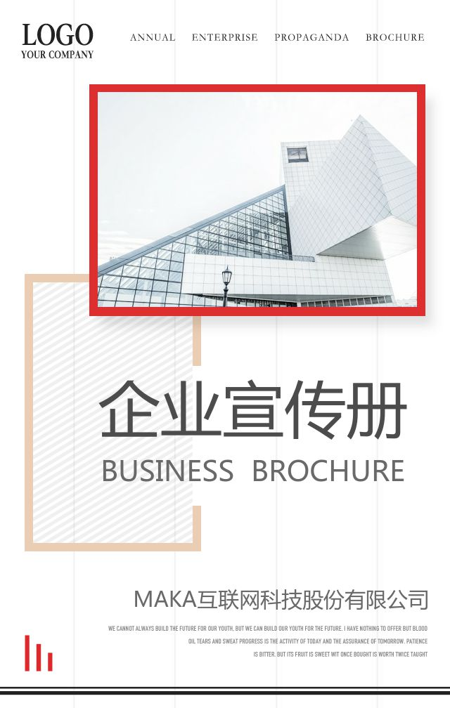 高端简约时尚企业宣传画册品牌推广手册H5