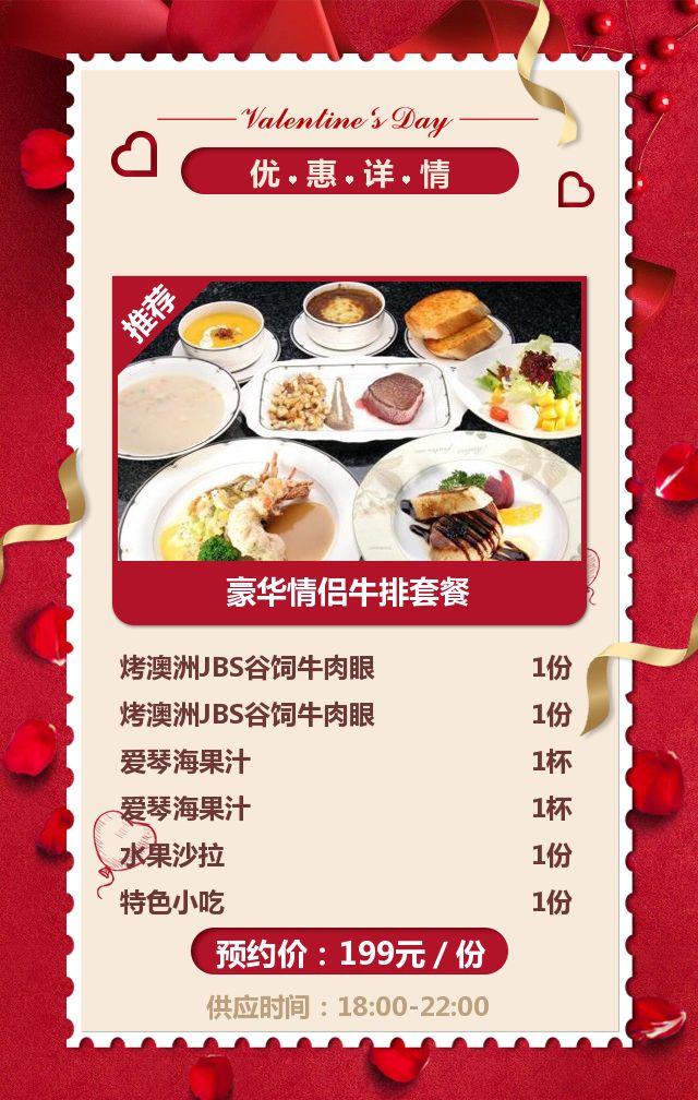 大气时尚浪漫214约惠情人节西餐厅情侣套餐预约活动