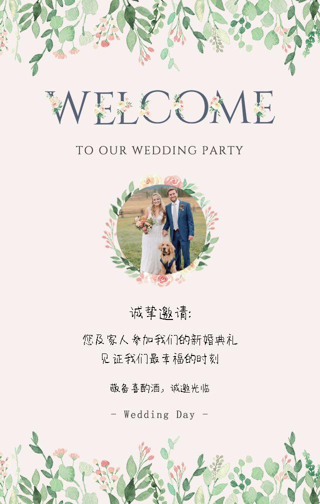 快闪简约森系婚礼请柬
