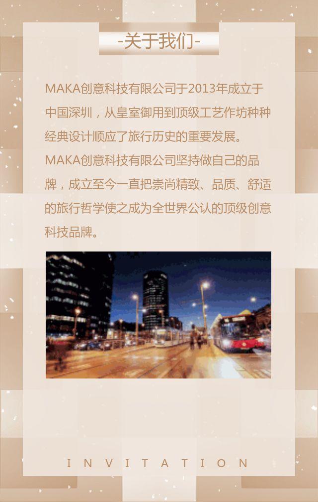 现代时尚商务活动展会酒会晚会宴会开业发布会邀请函H5模板
