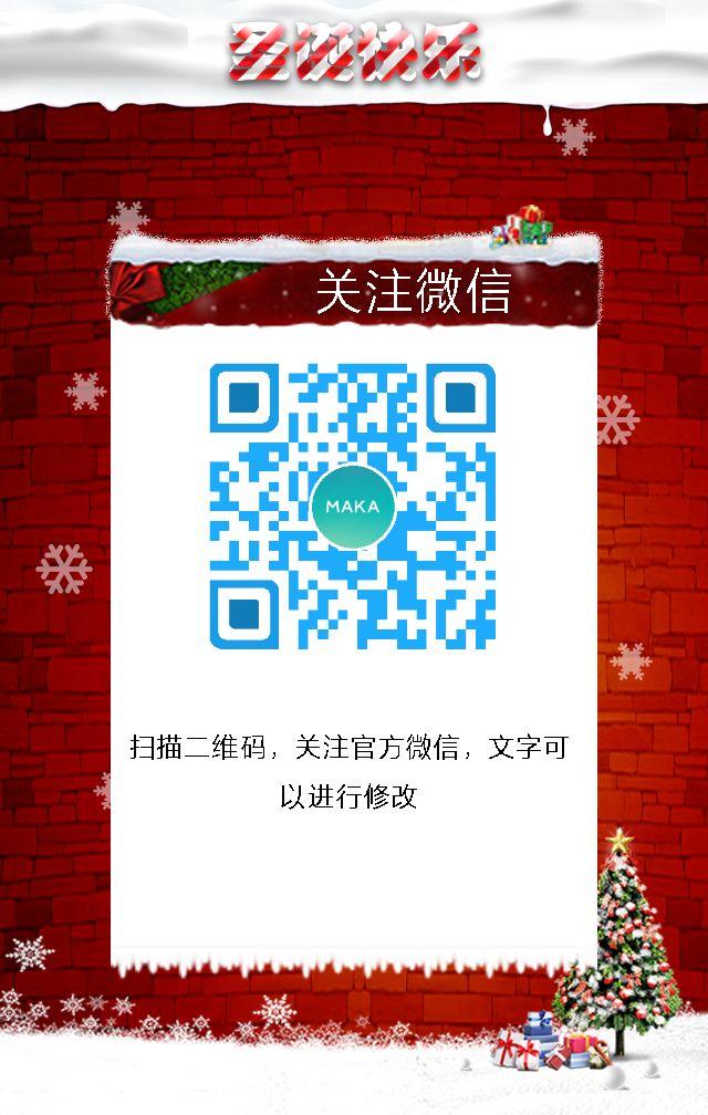 圣诞节-公司介绍-节日祝福-圣诞节通用