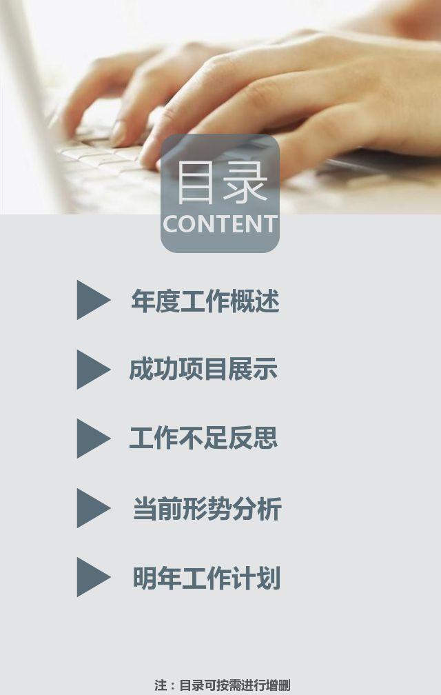 卓·DESIGN/高端商务简约年度总结报告年终汇报述职报告商业计划书数据项目工作免费运营业绩趋势总结