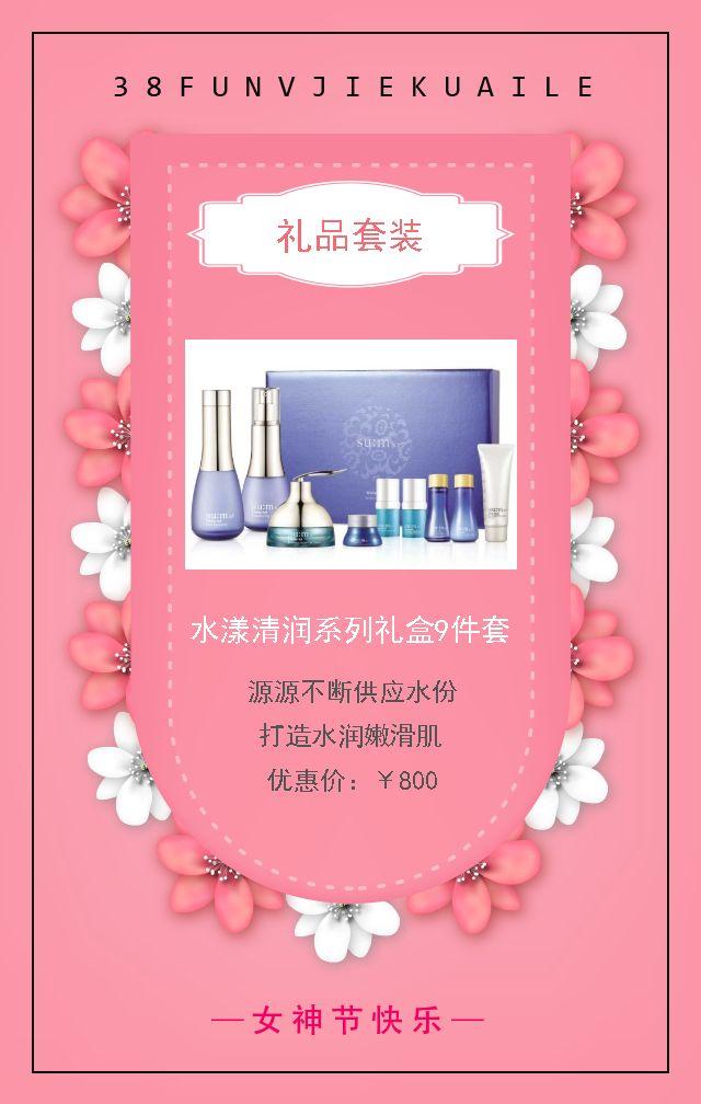 三八女神节 妇女节宣传促销