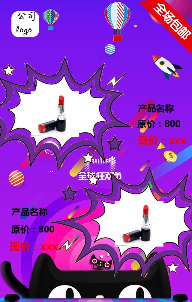 节日产品促销/双十二店铺促销/双十二网店促销/双十二美妆促销/通用店铺促销