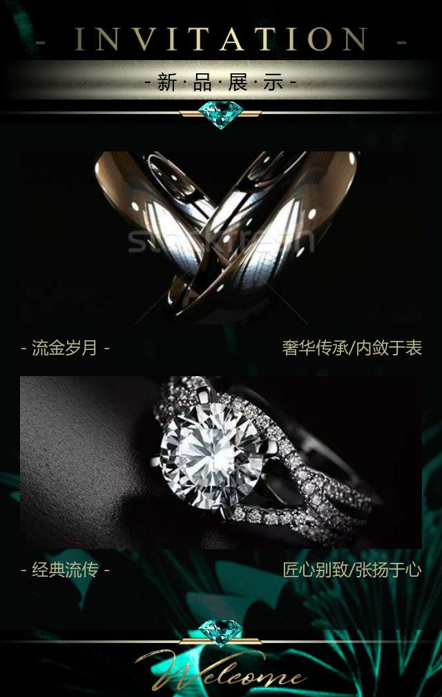 炫酷快闪高端奢华祖母绿水晶钻石会议会展通用邀请函H5