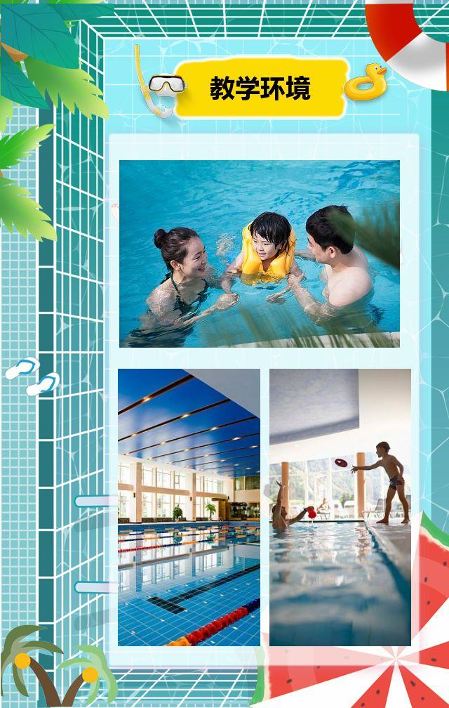 暑期游泳馆游泳招生少儿幼儿宝宝游泳宣传