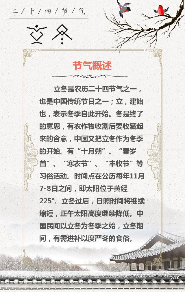 中国传统节日二十四节气立冬日签,风俗宣传,企业宣传