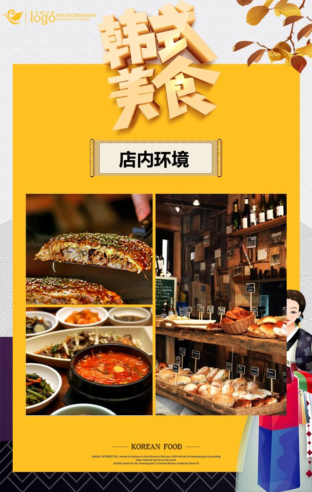 韩式美食 韩国料理 韩风餐馆推荐
