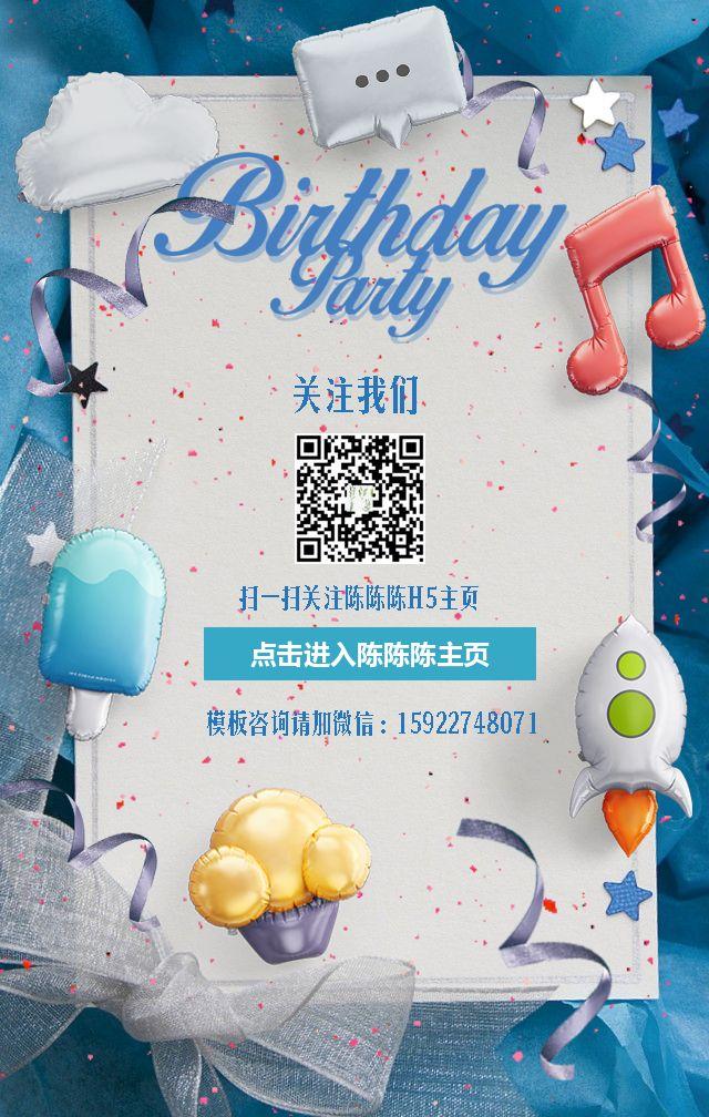 冰淇淋宝宝生日邀请函/生日请柬