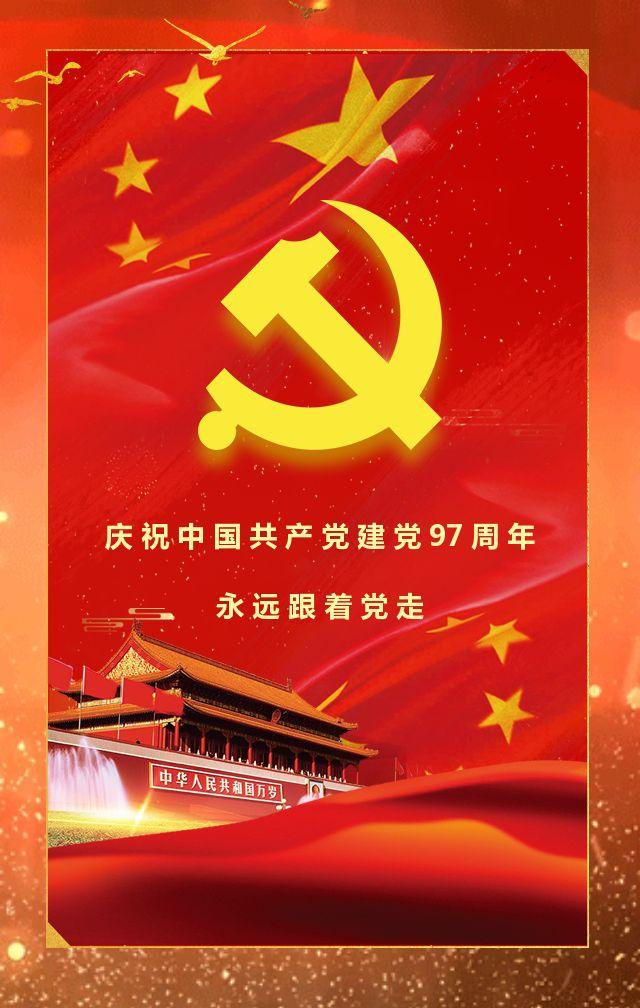 建党节 优秀党员表彰 建党节活动