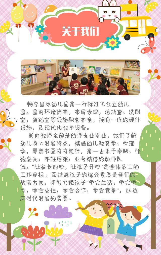 清新可爱卡通幼儿园招生秋季春季开园开学招生宣传H5