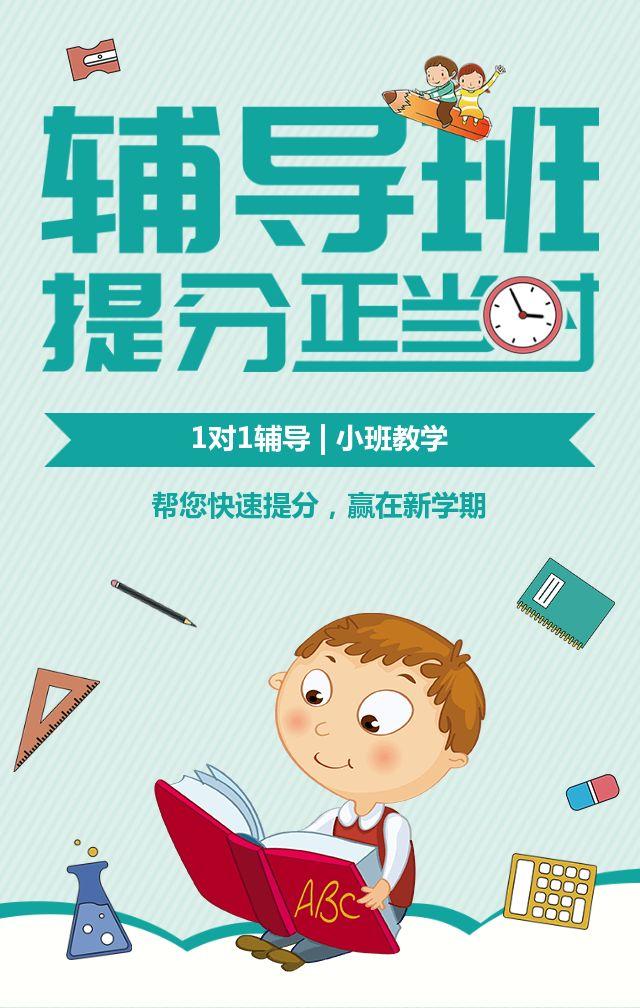 中小学学科辅导班/暑假寒假提分招生