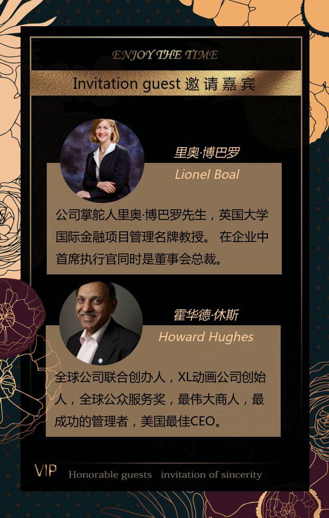高端暗色系花朵会议会展邀请函时尚邀请函H5