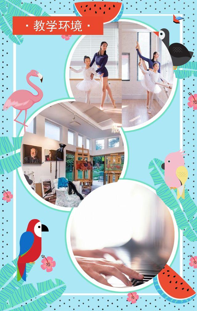 暑假艺术班活泼可爱卡通少儿招生培训开班艺术音乐美术舞蹈表演均使用