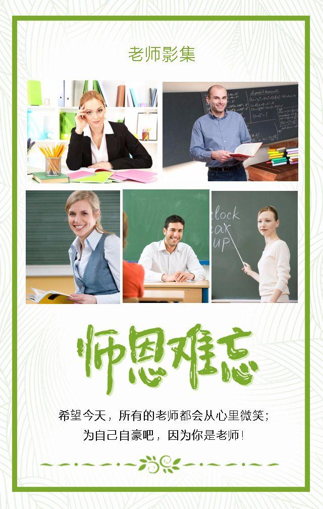 教师节祝福 教师节贺卡 教师节感恩语录教师回忆录影集