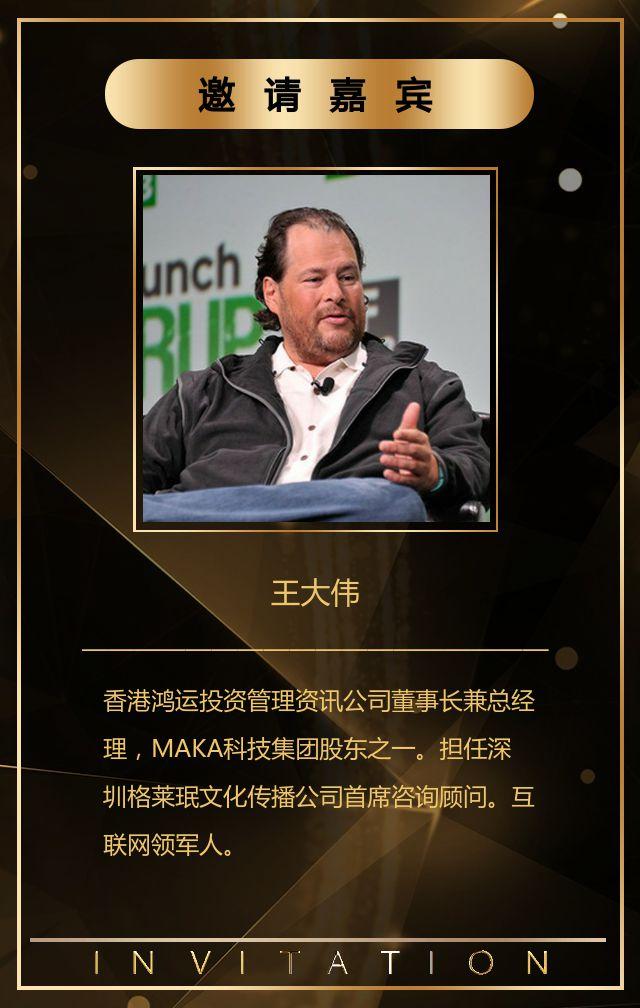 黑金高端互联网科技峰会年终答谢会会议邀请函企业宣传H5