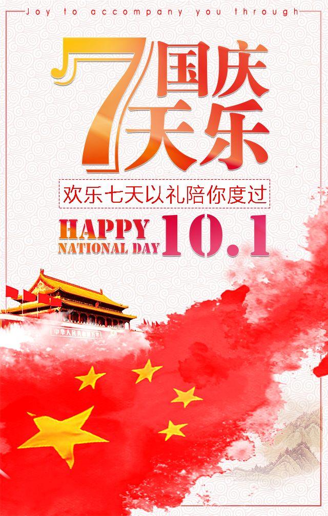 国庆节商品促销双节钜惠商场线上线下活动推广