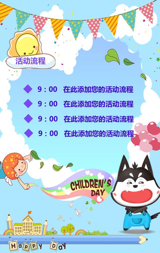 儿童节邀请函61儿童节学校培训机构活动邀请六一儿童节幼儿园节日活动文艺演出文艺汇演邀请函六一活动亲子