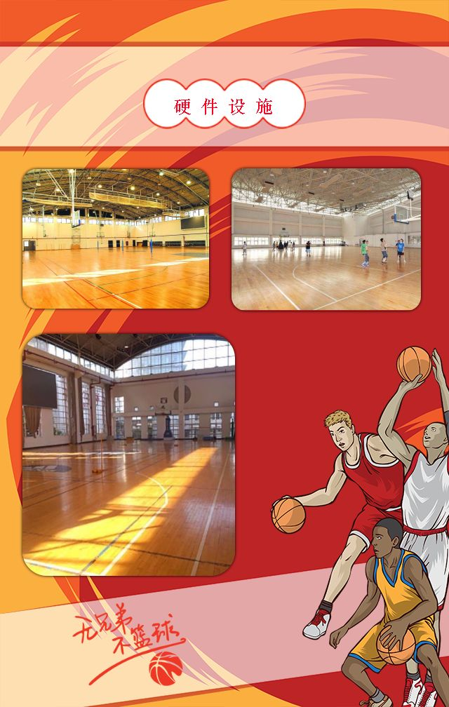篮球兴趣班 篮球训练营 篮球辅导培训班简介招生模板