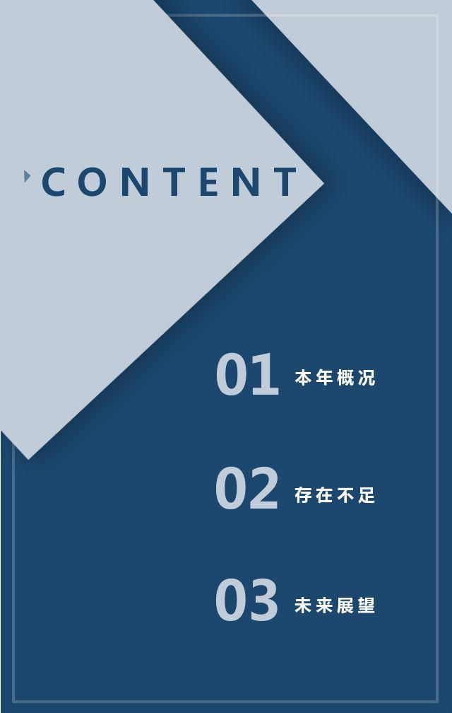 商务简约年度总结简历蓝白