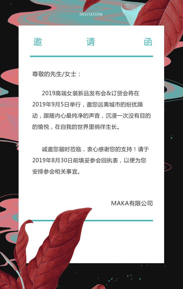 时尚个性服饰鞋包新品发布会邀请函H5