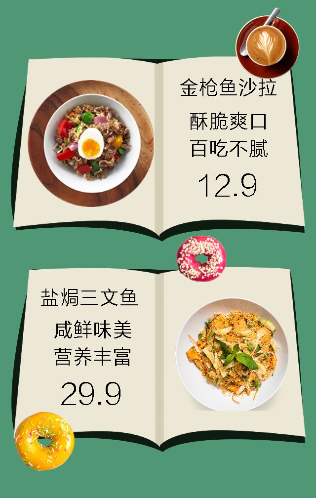 餐厅菜品宣传精美模板
