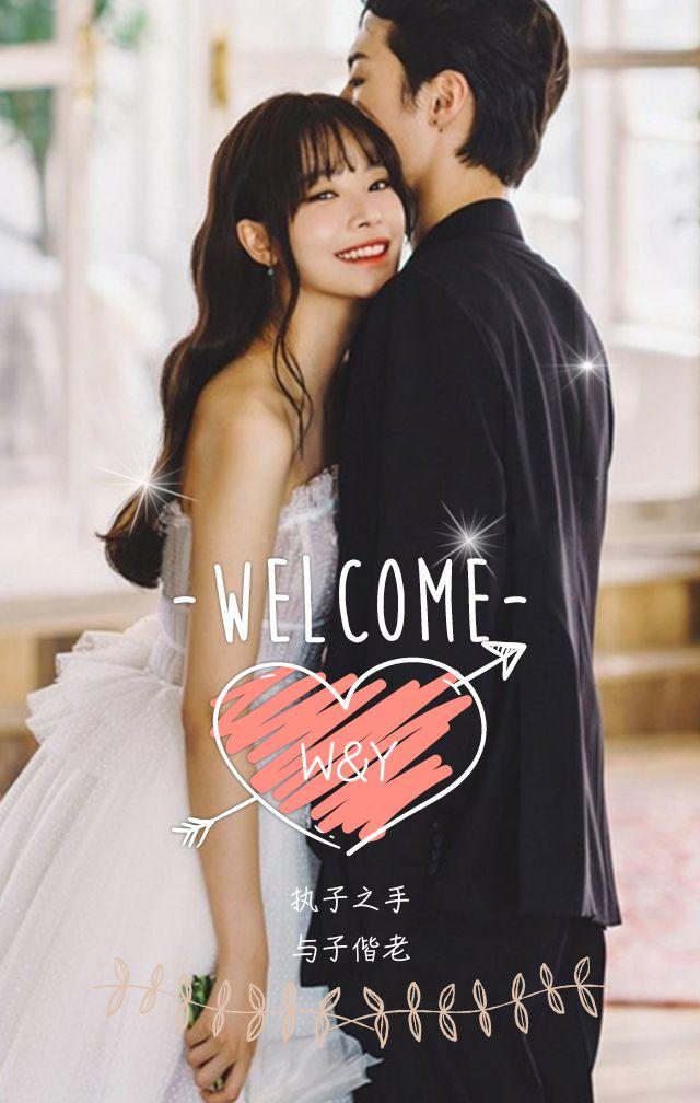 快闪清新时尚简约婚礼邀请函轻奢杂志风韩式高端创意唯美梦幻森系婚礼请柬请帖H5