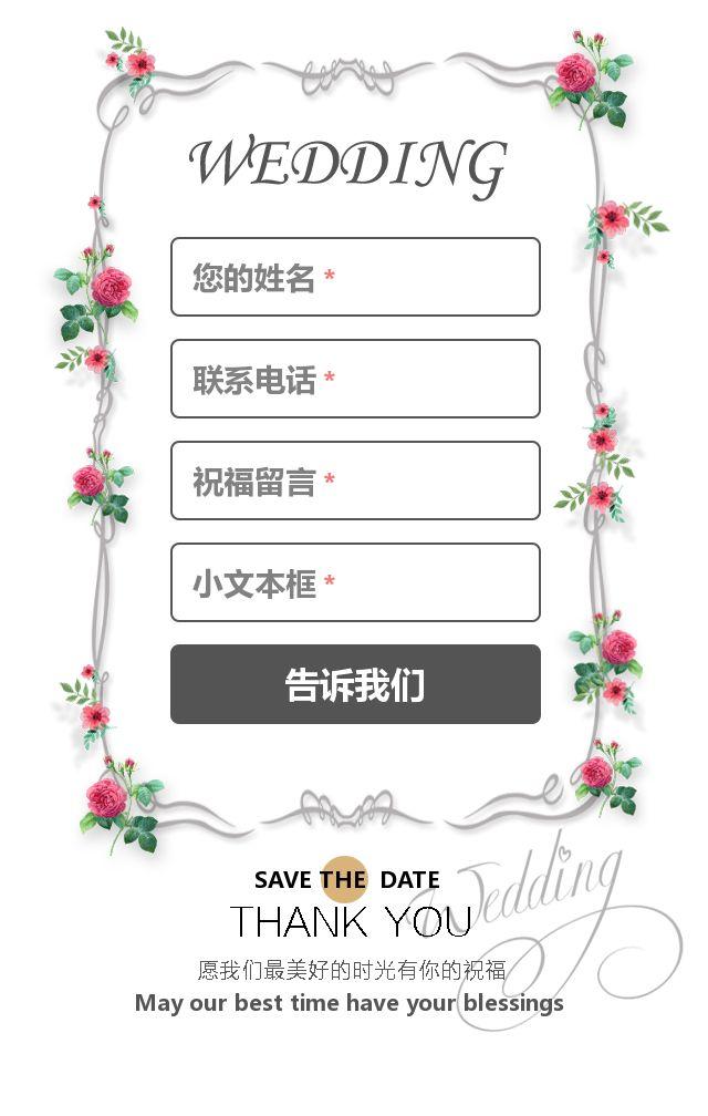 花朵简约浪漫婚礼邀请函/请柬