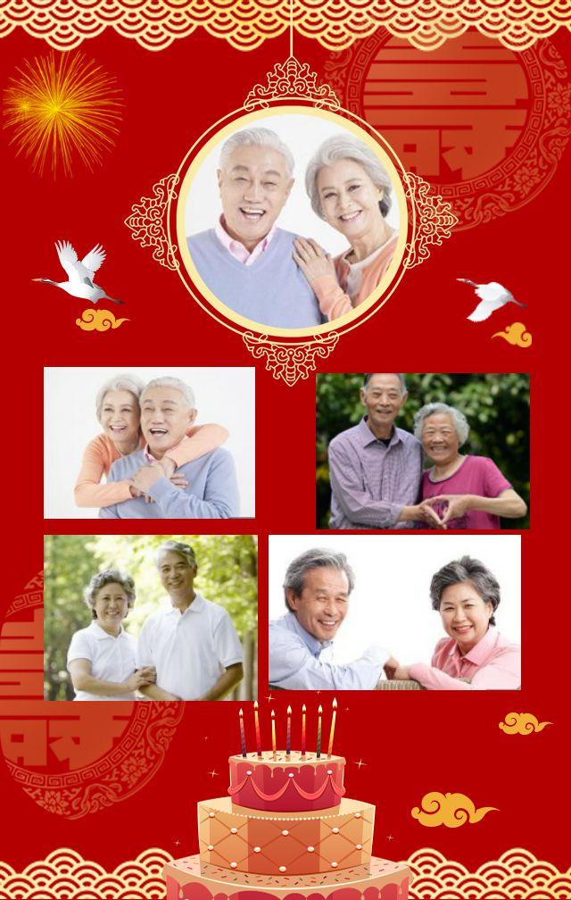 老人生日邀请函、祝寿请帖、祝寿邀请函、寿宴贺卡
