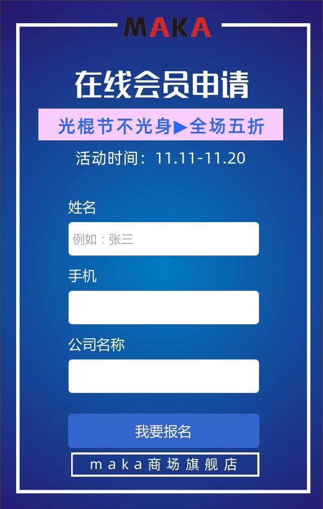 蓝色调光棍节双十一双十二电商微商线下实体店商场活动促销宣传h5