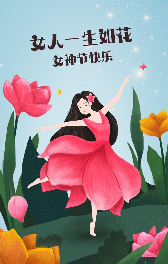3.8妇女节个人祝福贺卡淡蓝色清新文艺风