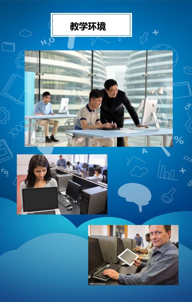 计算机培训互联网课程IT培训技能培训暑期培训成人教育招生