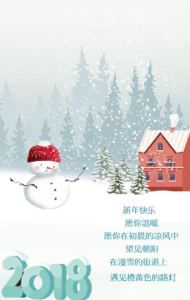简约手绘温馨暖人新年祝福元旦贺卡 圣诞