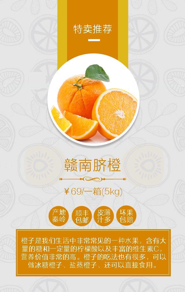 双十一h5模板 水果微商促销 节日促销新品上新简洁清新