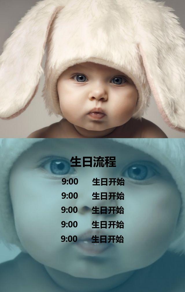 party,生日宴,周岁宴,可爱,清新,蓝调
