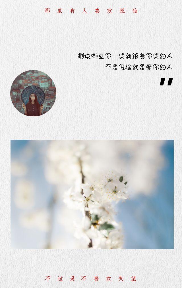 心情日签生日文字旅行记录