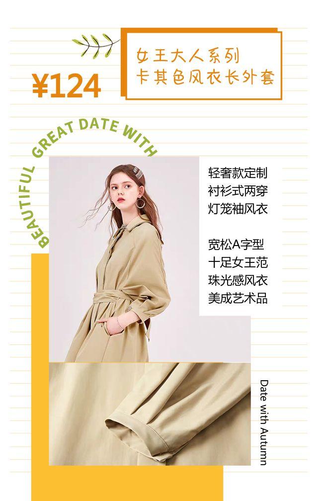 中秋秋季时尚复古唯美浪漫秋装女装促销上新宣传H5
