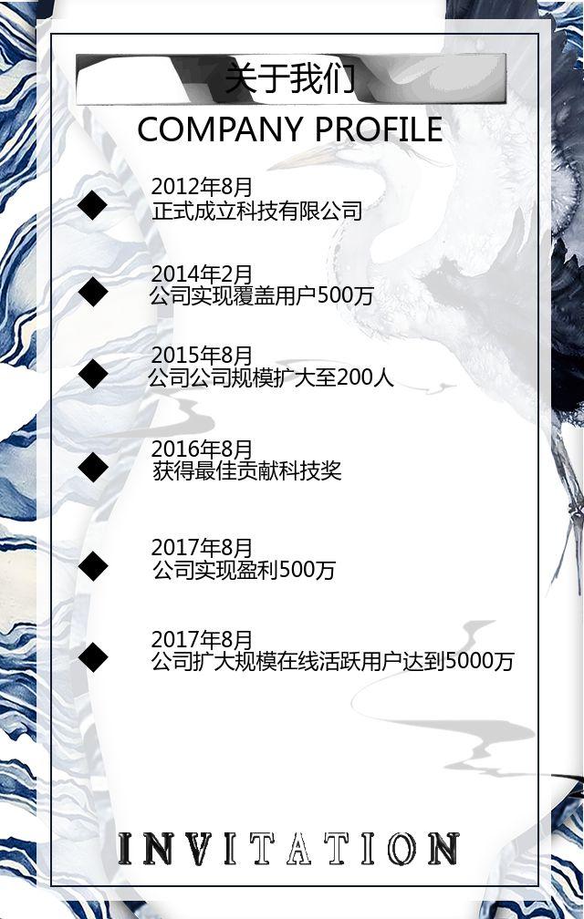 蓝色典雅公司商务通用活动邀请函